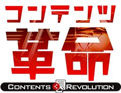 コンテンツ革命+【AMC】初月無料