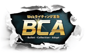BCA -Bullet・Collection・Adapt-