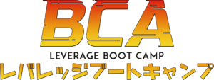 BCAレバレッジブートキャンプ