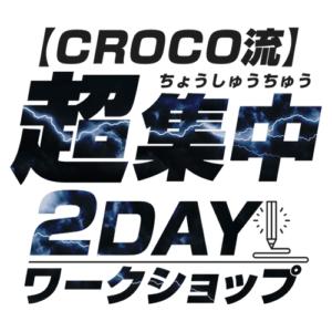 【CROCO流】超集中2DAYワークショップ〜指示書作成編〜