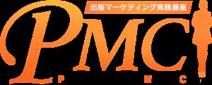 出版マーケティング実践講座PMC
